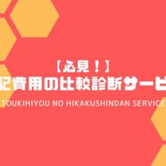 【必見!】登記費用の比較診断サービス